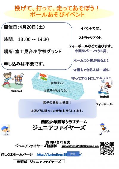 4/20(土) 体験会決定 13:00~