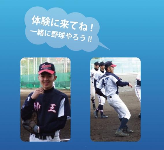 22 歳のヘッドコーチ誕生 !!